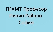 ПГХМТ Проф Пенчо Райков