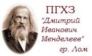 ПГХЗ Дмитрий Иванович Менделеев Лом