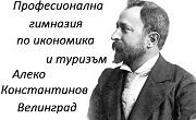 ПГИТ Алеко Константинов Велинград