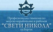 ПГМКР Свети Никола
