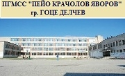 ПГМСС Пейо Крачолов Яворов Гоце Делчев