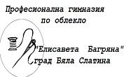 ПГО Елисавета Багряна
