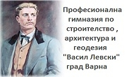 ПГСАГ Васил Левски Варна