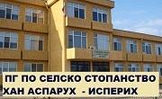 ПГСС Хан Аспарух