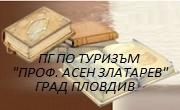 ПГТ Асен Златаров Пловдив