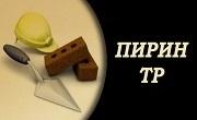 Пирин ТР