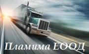 Транспортна фирма Шумен
