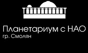 Планетариум с НАО Смолян - Infocall.bg