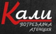 Кали - Infocall.bg