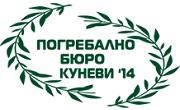 Погребално бюро Куневи
