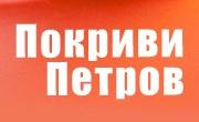 Покриви Петров