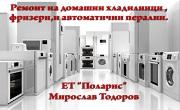 Поларис - Мирослав Тодоров ЕТ
