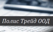 Полис Трейд ООД