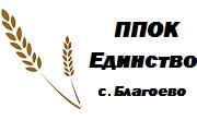 ППОК Единство Благоево - Infocall.bg
