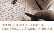 Преводачески услуги Пазарджик