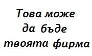 Фирма за ветеринарномедицински препарати в София