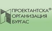 ПРОЕКТАНТСКА ОРГАНИЗАЦИЯ БУРГАС