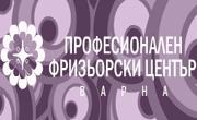 Професионален фризьорски център Варна