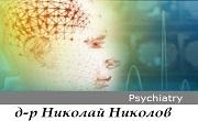 Психиатър Видин