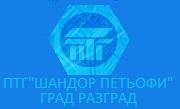 ПТГ Шандор Петьофи Разград