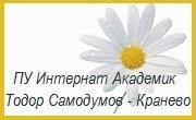 ПУ Акад Тодор Самодумов Кранево