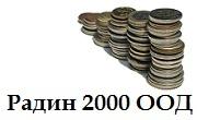 Радин 2000  ООД