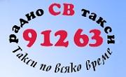 Радио СВ Такси