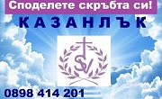РАЙ-99 ЕООД