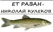 Риба и рибни продукти Севлиево