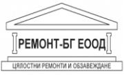 РемонтБГ ЕООД