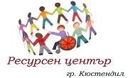 Ресурсен център Кюстендил