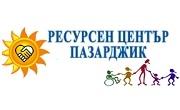 Ресурсен център Пазарджик
