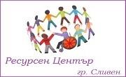 Ресурсен център Сливен
