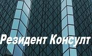 Резидент Консулт ООД