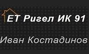 РИГЕЛ ИК 91 ЕТ