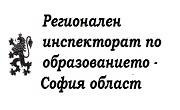 РИО София област