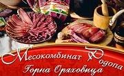 РОДОПА - ГОРНА ОРЯХОВИЦА - 96 ЕООД