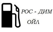 Горива Шабла