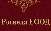 Росвела ЕООД