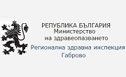 РЗИ Габрово