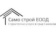 САМО СТРОЙ ЕООД - Infocall.bg