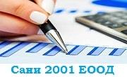 Сани 2001 ЕООД - Infocall.bg
