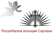 Погребална агенция Перник