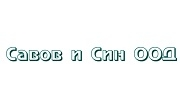 Савов и син ООД - Infocall.bg
