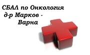 СБАЛОЗ Д-р Марко Марков град Варна