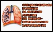 СБАЛПФЗ София ЕООД