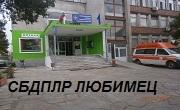 СБПЛР Любимец ЕООД - Infocall.bg