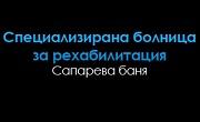 СБР Сапарева баня
