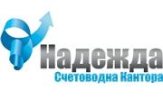 Счетоводна кантора Надежда  ЕООД - Infocall.bg