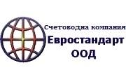 Счетоводна компания Евростандарт ООД
